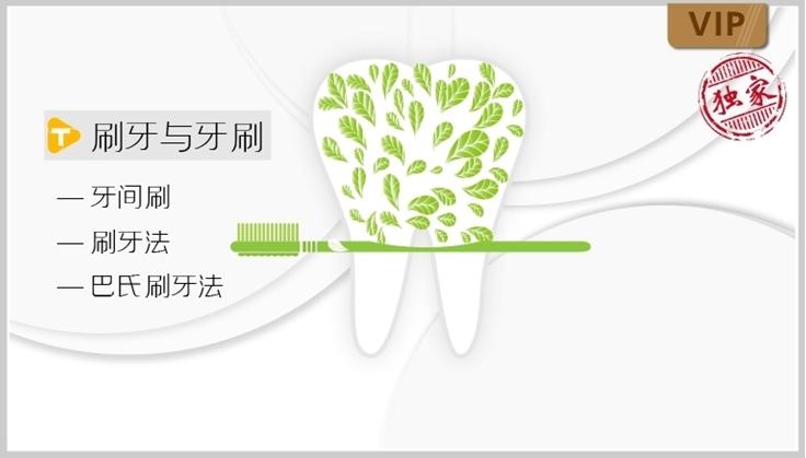 图片 刷牙与牙刷