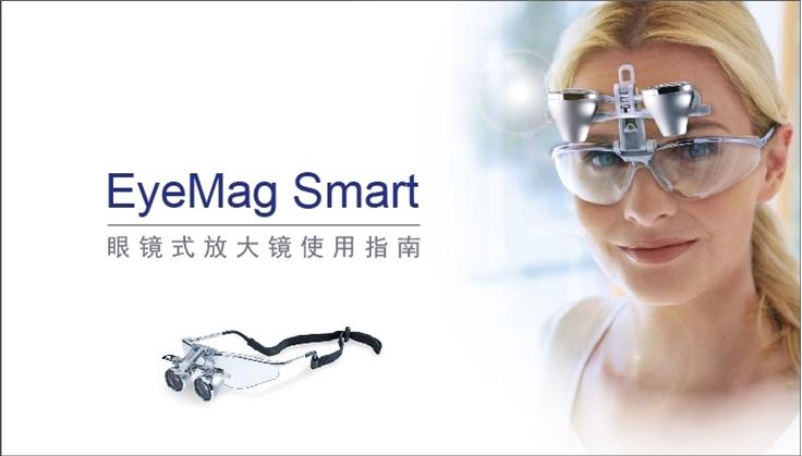 图片 EyeMag Smart-眼镜式放大镜使用指南
