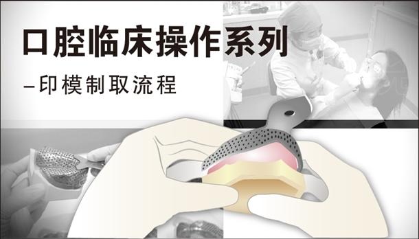 图片 口腔临床操作系列-印模制取流程