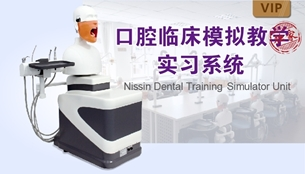 图片 口腔临床模拟教学实习系统