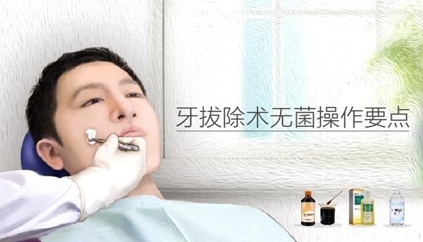 图片 牙拔除术无菌操作要点